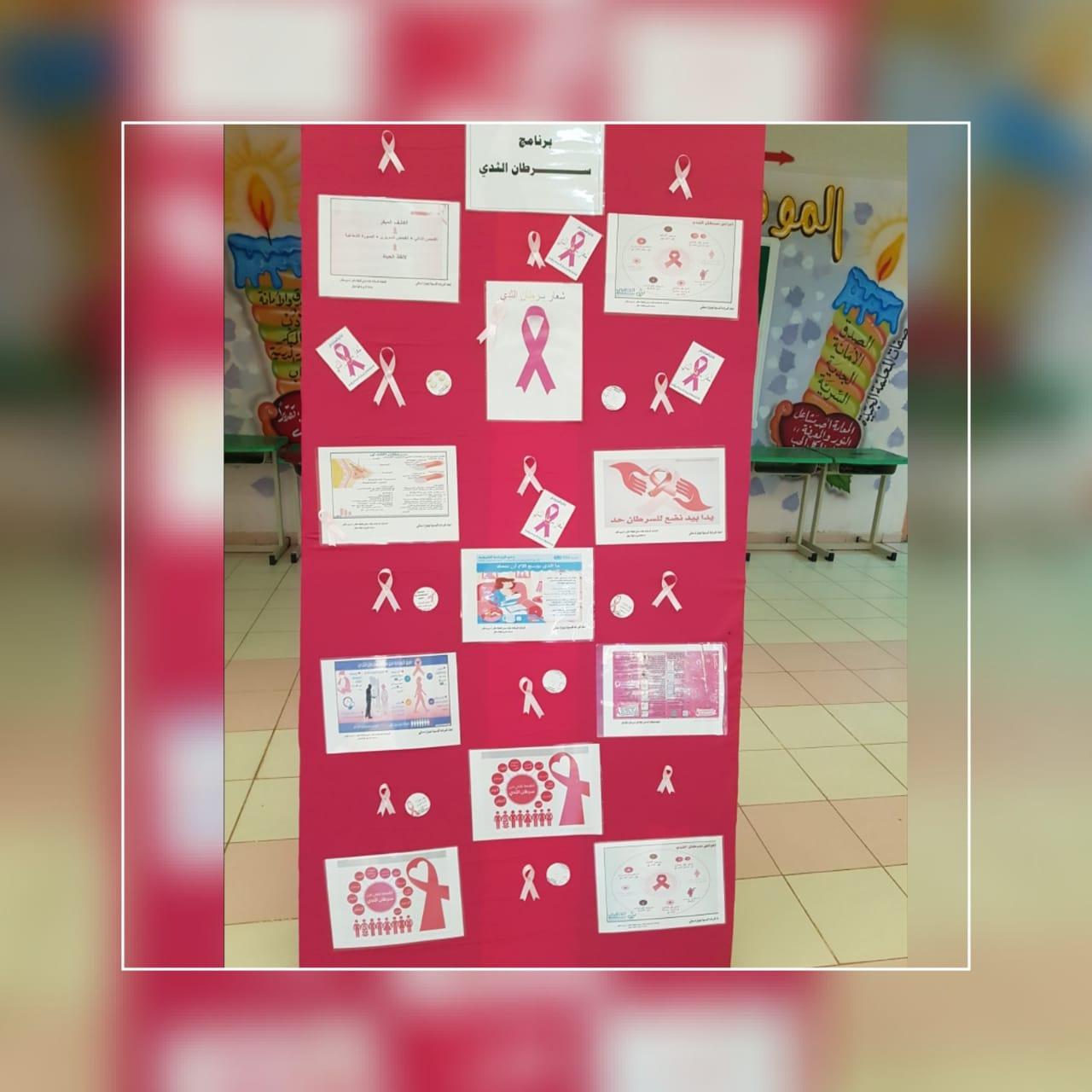 توعية سرطان الثدي