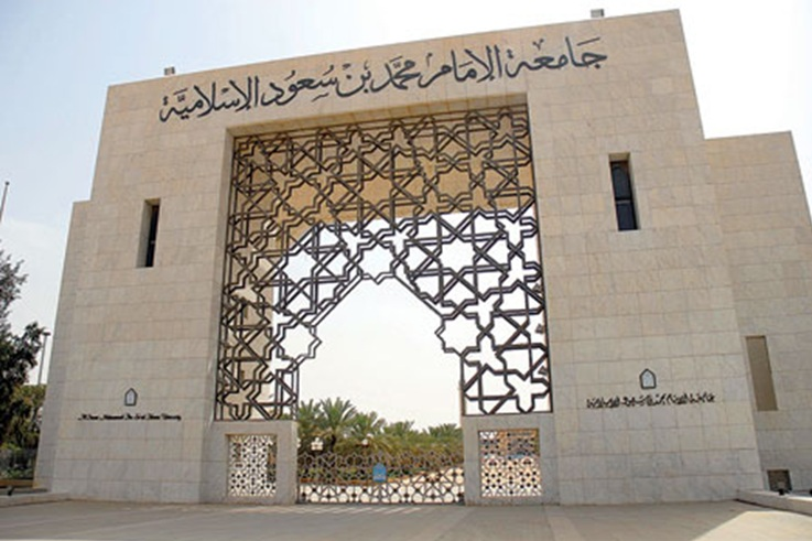جامعة الإمام تودع مكافآت شهر صفر لجميع الطلاب