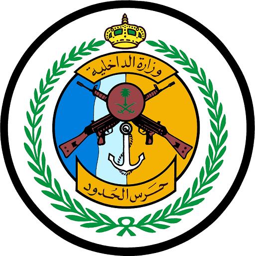 ترقية 4110 أفراد في حرس الحدود