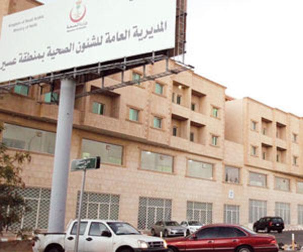 صحة عسير تصدر بيانًا بشأن وفاة مواطنة في مستشفى الخميس العام