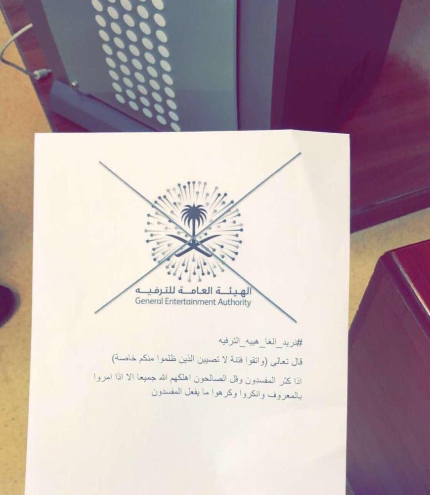 منشور في جامعة الملك سعود يطالب بإلغاء هيئة الترفيه.. والجامعة ترد