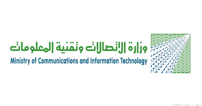 """وزير الاتصالات: شراكتنا مع """"كاوست"""" تستهدف تعزيز الاقتصاد الرقمي وتطوير التقنيات الناشئة"""