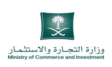 التجارة تشهِّر بصاحب منشأة لبيع العطور في الرياض