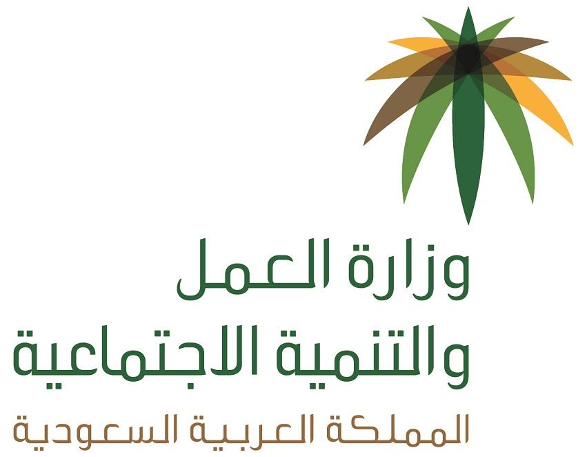 العمل تودع 1.9 مليار ريال معاشات وبدل غلاء لـ930 ألف مستفيد
