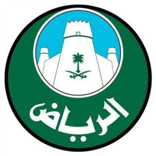 أمانة الرياض توفر أكثر من 50 وظيفة شاغرة بعقود أرصفة وصيانة الطرق