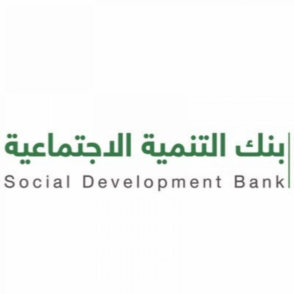 بنك التنمية يوضح طريقة الحصول على 60 ألف ريال بلا فوائد