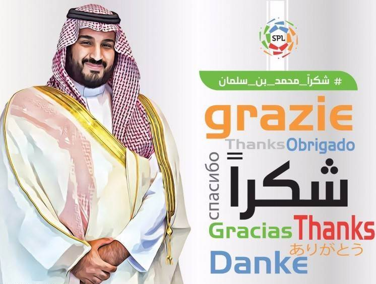 الدوري السعودي السادس عالمياً في القيمة السوقية للانتقالات