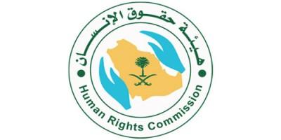 أول تعليق من حقوق الإنسان على حالتي مُعنَّفَتَيْ الجبيلة وخميس مشيط