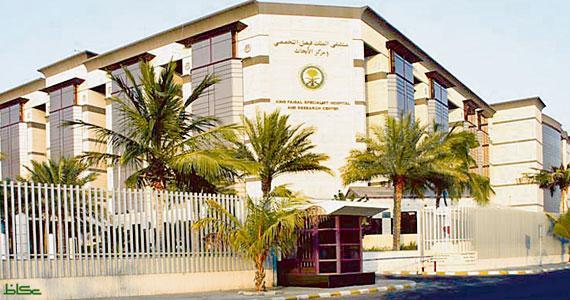 توفر وظائف فنية وإدارية وصحية شاغرة بـ مستشفى « الملك فيصل » التخصصي