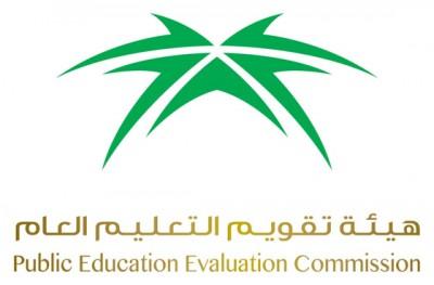 «تقويم التعليم» تتيح التسجيل لحضور المؤتمر الدولي لـ«مهارات المستقبل»
