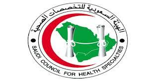 «التخصصات الصحية» تساند لجان معالجة أوضاع المبتعثين بكندا