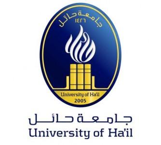 جامعة حائل تطلق 11 برنامجًا للدبلومات الأكاديمية والمهنية