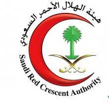 وظائف شاغرة في الهلال الأحمر السعودي