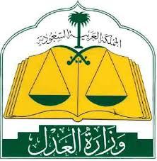 """وزارة العدل تعلن وظائف """"مطور برامج"""" بالمرتبة السابعة للرجال"""