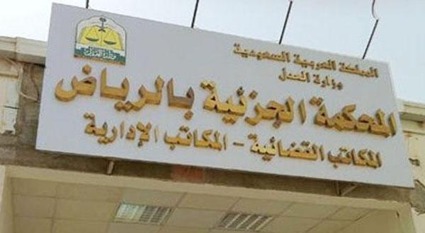 بدء محاكمة خلية إرهابية خططت لاغتيال أمير منطقة وحاولت خطف ضابط مباحث من المسجد