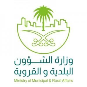 الشؤون البلدية والقروية تعلن عن وظائف شاغرة