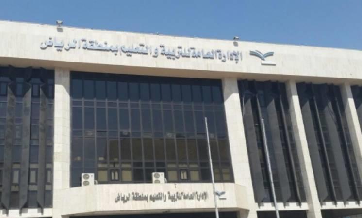 """تعليم الرياض يطلق جائزة """"أصيل"""" للتميز"""