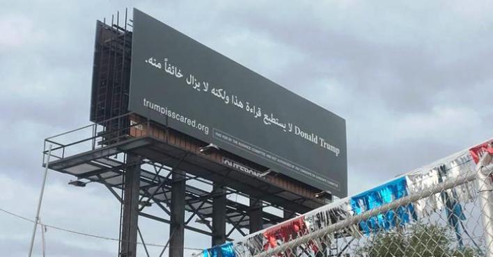 شاهد.. كيف سخر العرب في أمريكا من المرشح الجمهوري ترامب؟