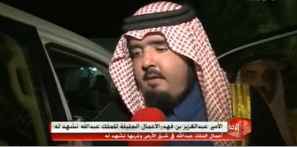 بالفيديو ما قاله الأمير عبدالعزيز بن فهد عن الملك عبدالله يرحمه