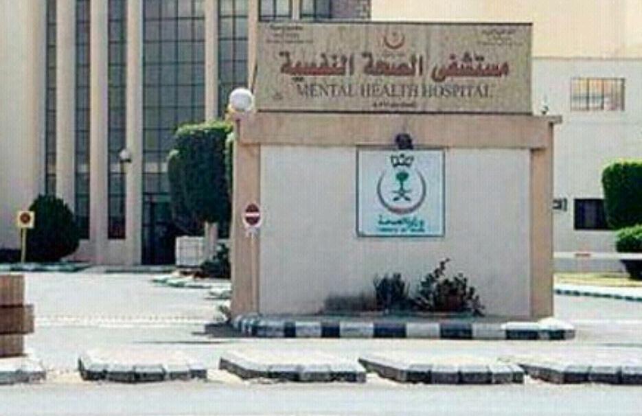 مستشفى شهار الطائف