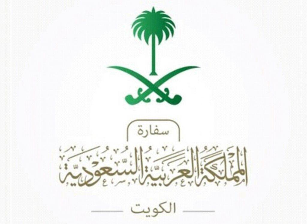سفارة المملكة بالكويت توجه تحذير للمواطنين بشأن الأحوال الجوية