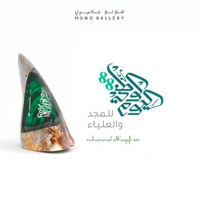 """شاهد بالصور.. إبداعات النحات """"محمد الثقفي"""" بمناسبة اليوم الوطني 88"""