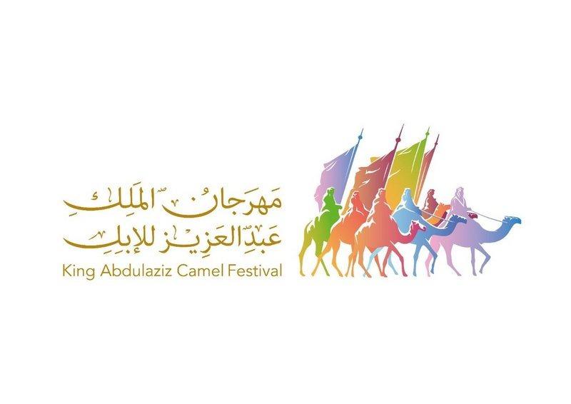 إعلان مواعيد التسجيل في سباقات الهجن بمهرجان الملك عبدالعزيز للإبل