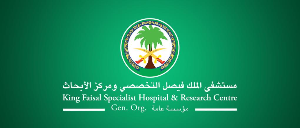 19 وظيفة شاغرة بمستشفى الملك فيصل التخصصي بـ3 مدن صحيفة رصد نيوز الإلكترونية