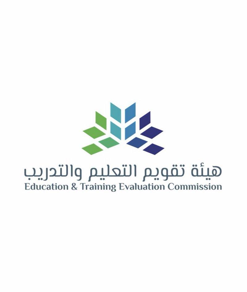 هيئة تقويم التعليم تعلن تطبيق اختبار القدرة المعرفية في 31 مدينة ومحافظة بالمملكة