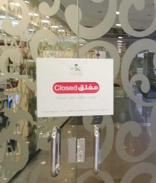 إغلاق مجمع طبي في الرياض وفرعين له بعد ضبط مخالفات جسيمة