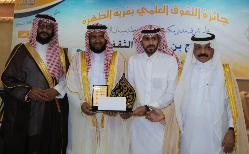 """""""الثقفي"""" يرعى النسخة التاسعة من جائزة """"الظهرة"""" للتفوق العلمي"""