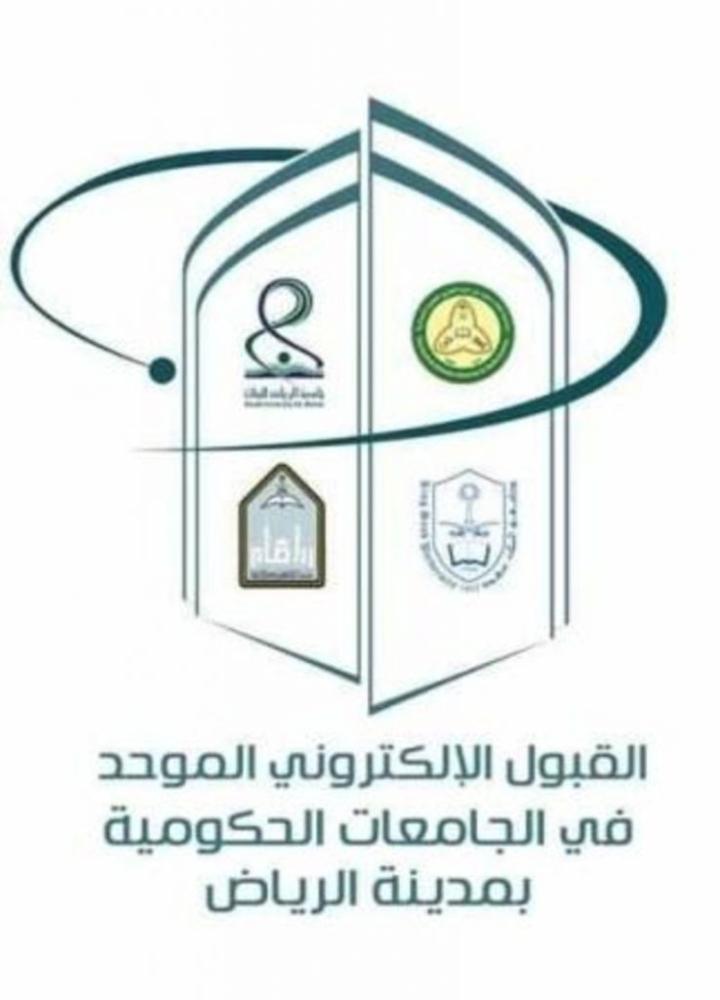 بدء القبول الإلكتروني الموحد في جامعات الرياض وكليات التقنية