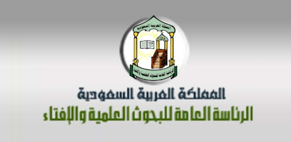 وظائف إدارية شاغرة بالرئاسة العامة للبحوث العلمية والإفتاء