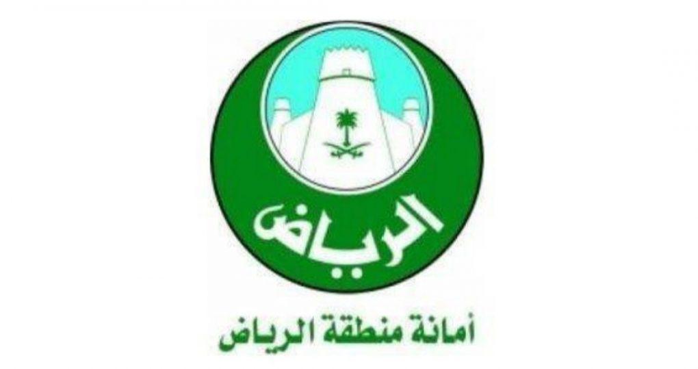 أمانة الرياض تطلق خدمة جديدة لإصدار رخصة بناء مباشرة