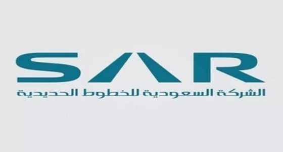 الشركة السعودية للخطوط الحديدية توفر وظيفة شاغرة