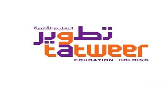 """"""" تطوير التعليم """" تعلن عن وظائف شاغرة للجنسين بالرياض"""