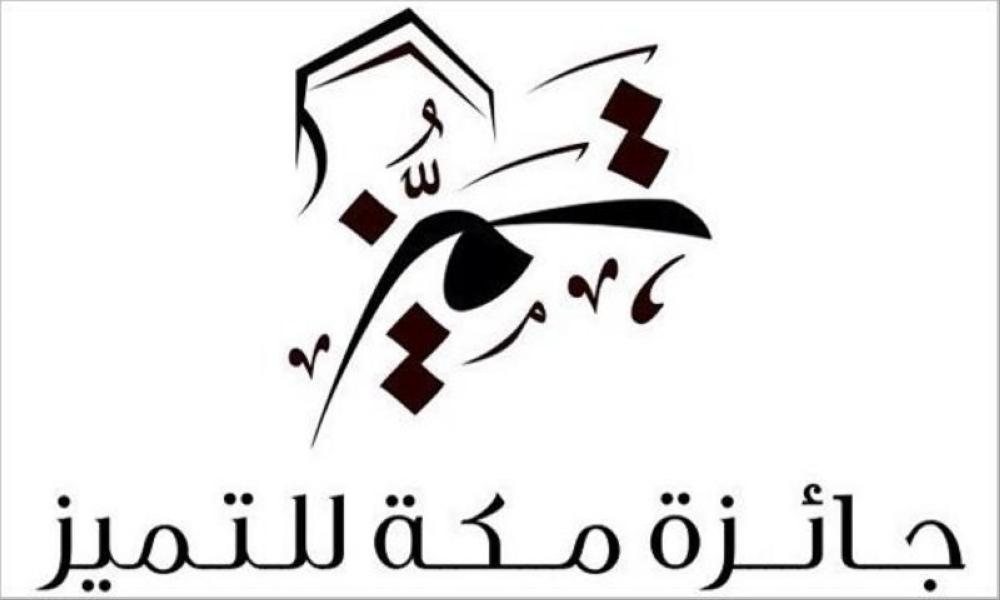 جائزة مكة للتميز تفتح باب الترشيح لأفرعها المختلفة