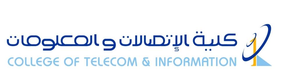 كلية الاتصالات والمعلومات تفتح باب القبول لبرنامج الدبلوم