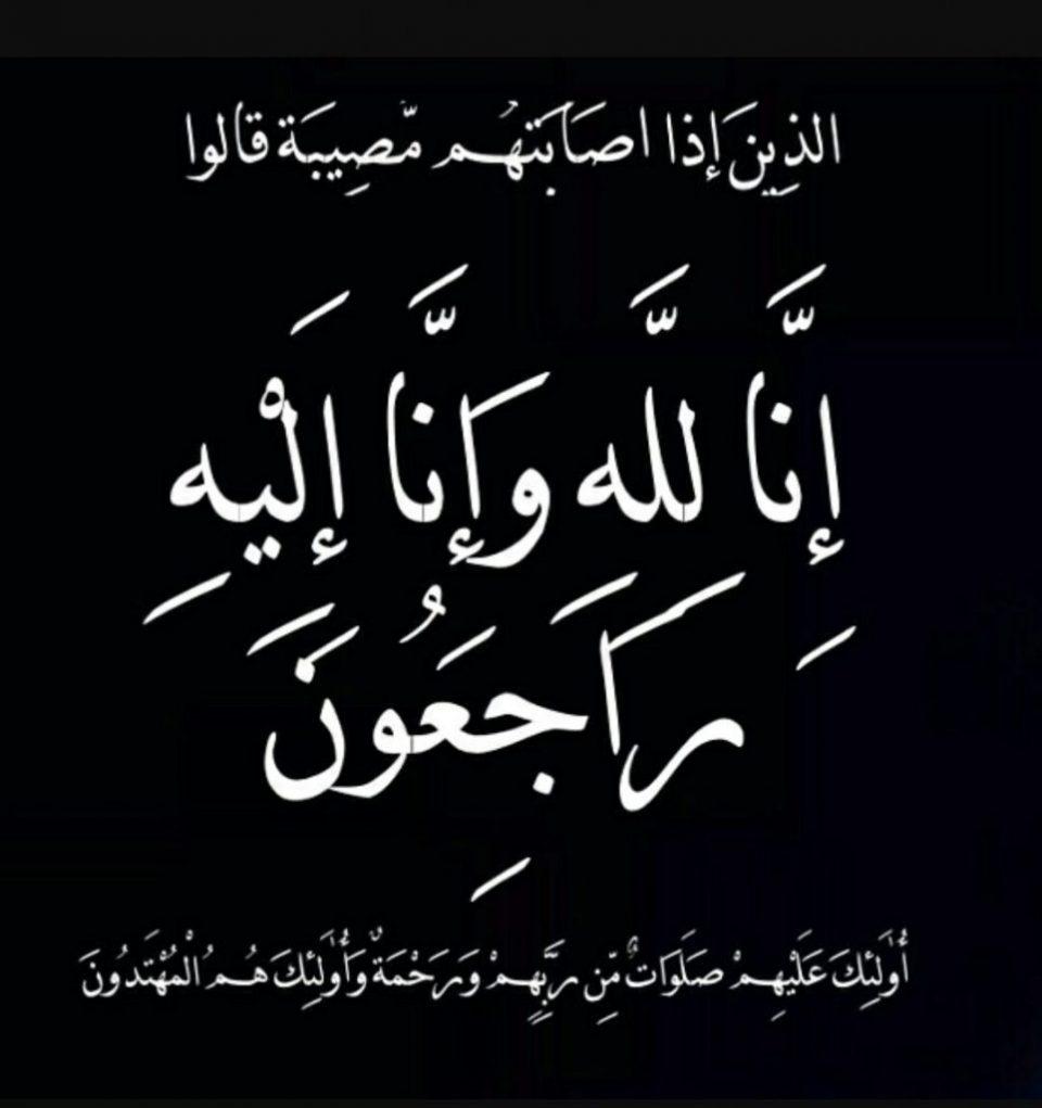 حرم عبدالله الحنيتم في ذمة الله