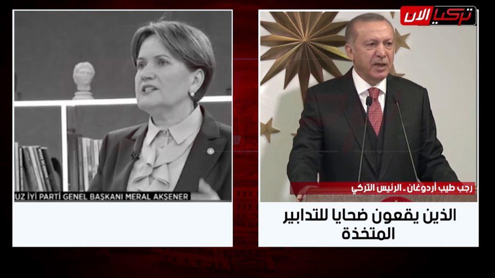 أردوغان «يتسول ويتوسل» وهذا رد زعيمة حزب الجيد عليه!