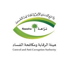 «مكافحة الفساد» تباشر 218 قضية جنائية