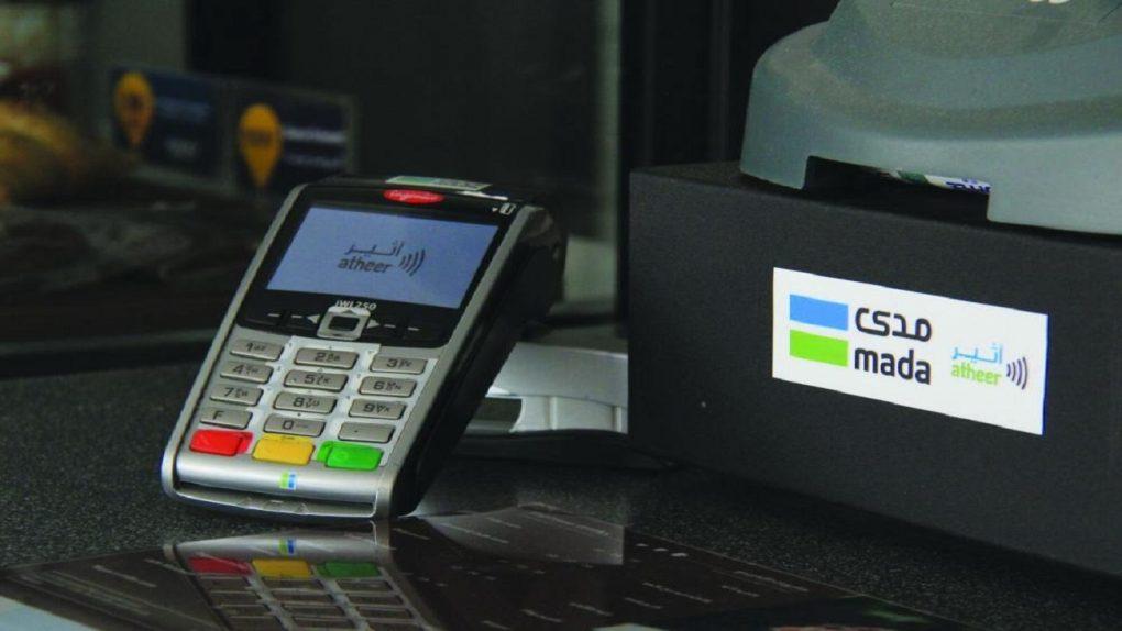 البنوك السعودية: «لا تدخل رقمك السري عند الدفع عبر خدمة أثير»