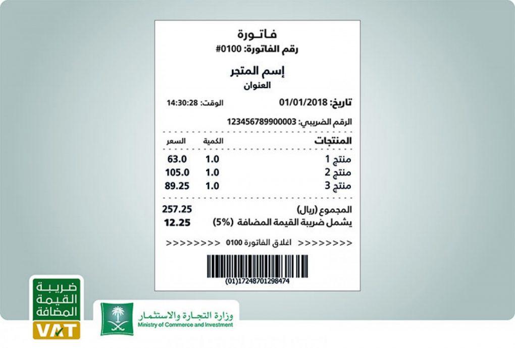 «الزكاة والدخل»: 4 عناصر يجب توفرها في الفاتورة الضريبية