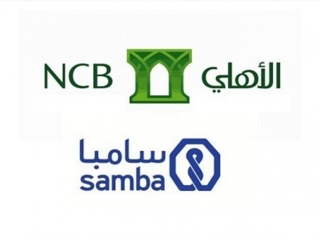 صفقة اندماج بين «الأهلي» و«سامبا» بقيمة 800 مليار ريال