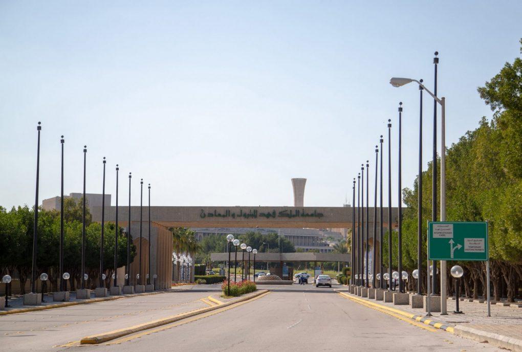جامعة «البترول والمعادن» الرابعة عالمياً في عدد براءات الاختراع
