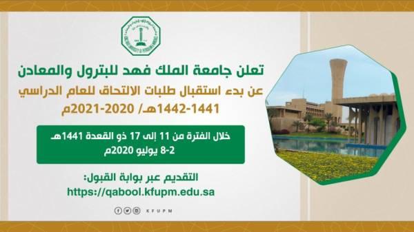 غدًا بداية القبول والتسجيل بجامعة الملك فهد للبترول والمعادن