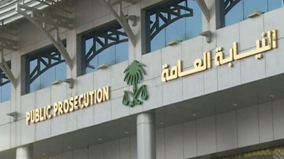 """""""النيابة العامة"""" توضح عقوبة نشر وإفشاء الوثائق والمعلومات السرية"""