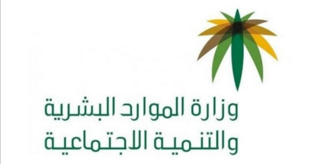 الموارد البشرية تعلن بدء تطبيق الآلية الجديدة لاستقبال العاملات المنزليات بمطار الملك عبدالعزيز