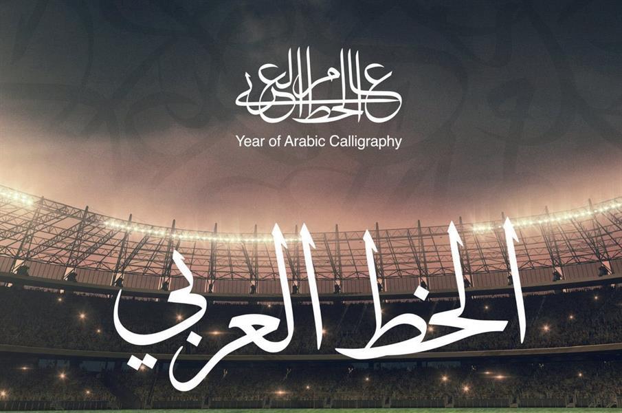 نهائي كأس الملك لأول مرة باللغة العربية