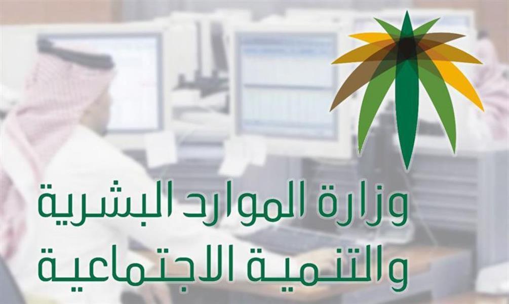 """""""الموارد البشرية"""" تطلق البوابة الإلكترونية لتوثيق عقود """"العمل المرن"""" إلكترونياً"""